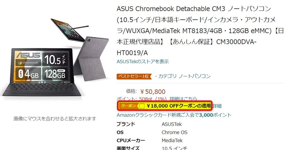 ASUS Chromebook Detachable CM3の割引クーポン(amazon)