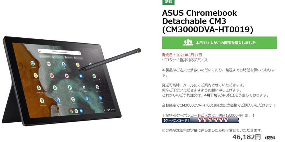 ASUS Chromebook Detachable CM3の割引クーポン