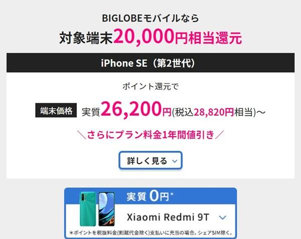 BIGLOBEモバイル端末セットで最大2万円相当分を還元