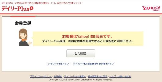 デイリーPlus Yahoo!BB会員は「とく放題」登録になります。