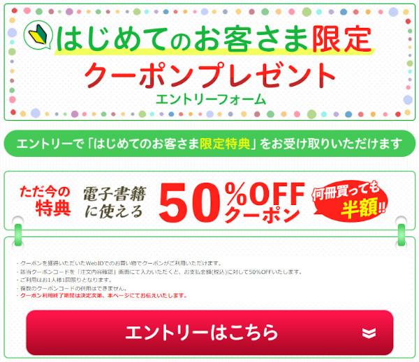 【ひかりTVブック】はじめての方限定クーポンプレゼント