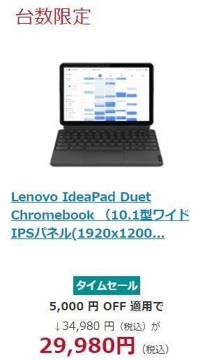 Ideapad Duetが29,980円(税込)