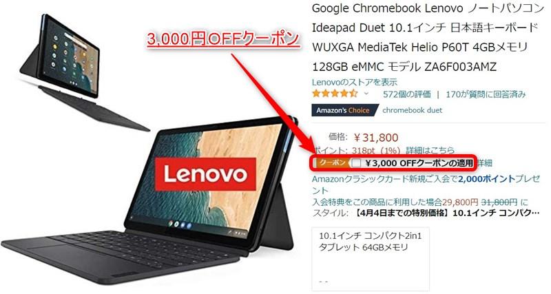 レノボのChromebook「IdeaPad Duet」3,000円割引クーポン