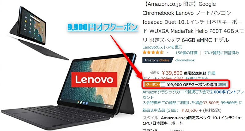 レノボのChromebook「IdeaPad Duet」9,900円割引クーポン