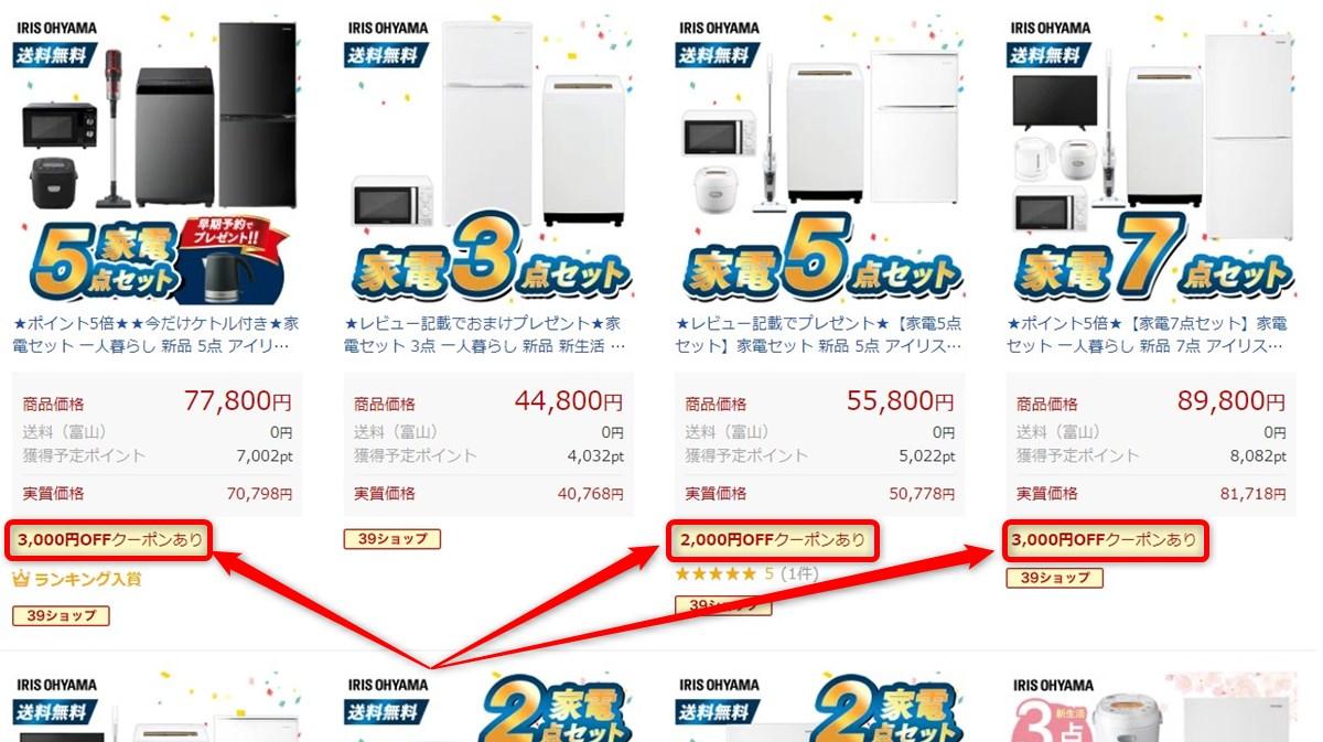 アイリスオーヤマの新生活家電セット 割引クーポン