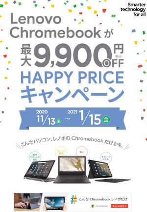 レノボのChromebook 9,900円OFFクーポン