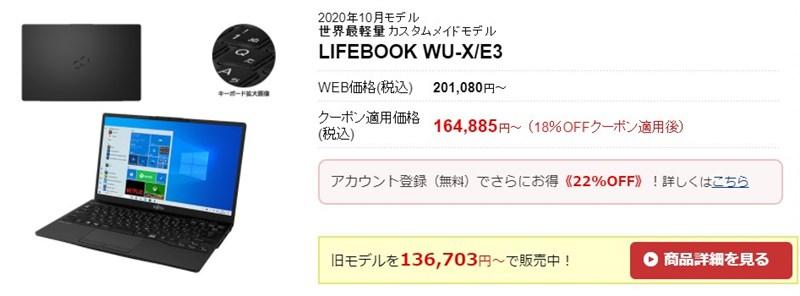 LIFEBOOK WU-X/E3 割引クーポン