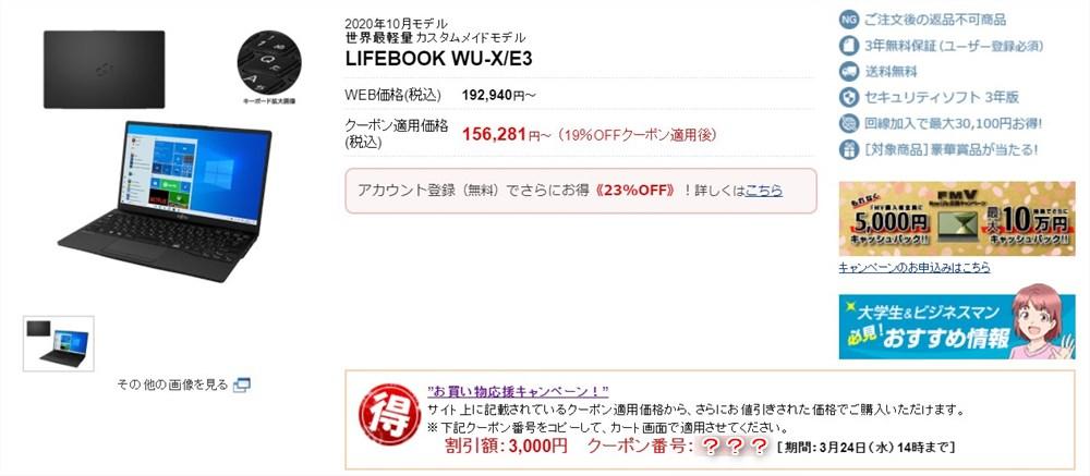 LIFEBOOK WU-X/E3の販売価格