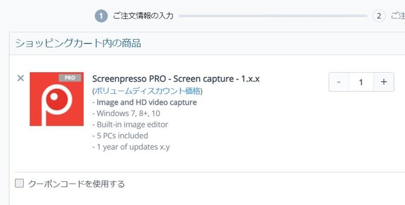 ScreenPresso(スクリーンプレッソ)有料版ライセンスの購入