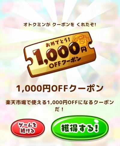 そだててクーポンたまご 1000円OFFクーポン