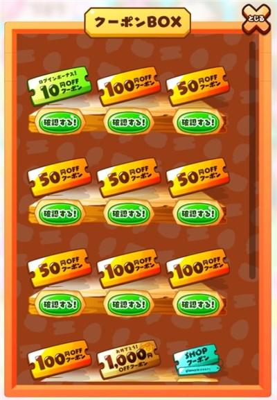 楽天スーパーSALE連動ミニゲーム「そだててクーポンたまご」で獲得した割引クーポン