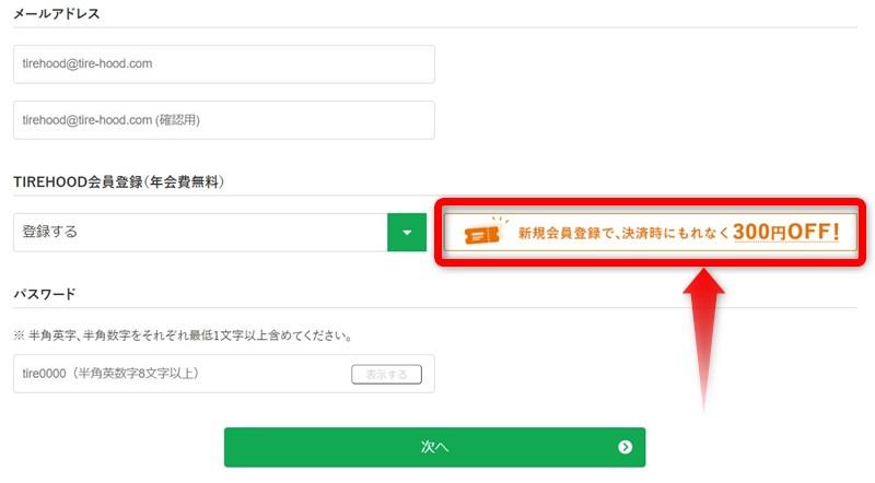 タイヤフッド(TIREHOOD) 新規会員登録で300円OFF